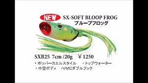 <b>Лягушка STORM</b> серия <b>SX</b>-<b>Soft Bloop</b> Frog