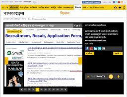 recruitmentresult com ranked in top 3 govt job portal in by recruitmentresult com ranked in top 3 govt job portal