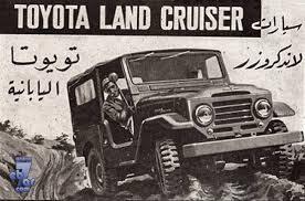 صور land cruiser  حين يجتمع القوة مع العراقة مع الجمال