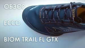 Обзор <b>ECCO BIOM TRAIL</b> FL GTX - YouTube