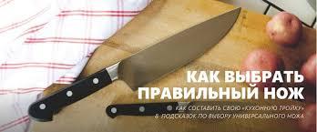 """Гид по выбору <b>универсального ножа</b> и """"<b>кухонной</b> тройки"""""""