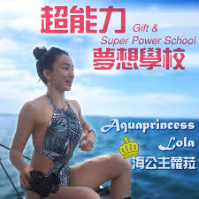 超能力夢想學校 Gift x Super Power School