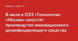 В июле в ОЭЗ «Технополис «Москва» запустят <b>производство</b> ...