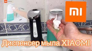 Автоматический дозатор <b>мыла</b> (<b>Диспенсер</b>) Xiaomi Mijia с ...