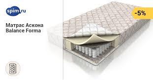 <b>Матрас Аскона Balance Forma</b> — купить матрас Askona Баланс ...