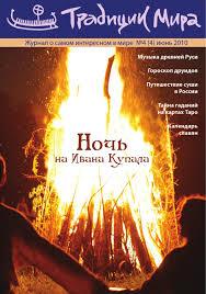 Журнал №4 июнь 2010 by екатерина путилова - issuu
