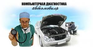 """Результат пошуку зображень за запитом """"диагностика компьютерная авто"""""""