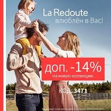 <b>La Redoute</b> – интернет-магазин одежды, обуви и мебели из ...
