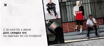 DC Boardshop - официальный магазин <b>DC shoes</b>: записи ...