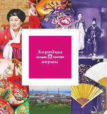 <b>М. С. Каменских</b>, книга <b>Корейцы</b> Перми: история и культура ...
