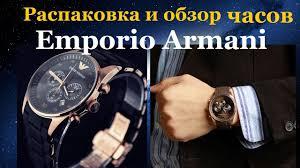 <b>Часы Emporio Armani</b> AR5905 - Распаковка и обзор ...