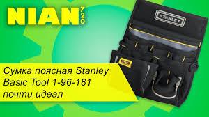 Сумка поясная <b>Stanley Basic Tool</b> 1-96-181. Почти идеал. - YouTube