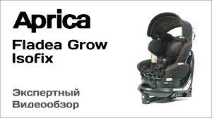 <b>Автокресло Aprica Fladea Grow</b> ISOFIX обзор Супермаркета ...