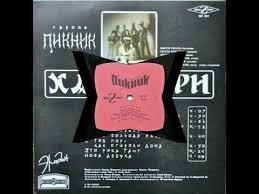"<b>Пикник</b> ""<b>Харакири</b> "" - 1992 [Vinyl Rip] (Full Album) перезалив ..."