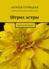 <b>Наталья Патрацкая</b>, Штрих астры. <b>Короткий</b> роман – скачать fb2 ...