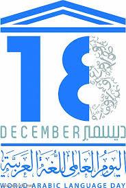 تـعميم مناسبة اليوم الـعـالـمي للـغـة الــعـربـية 26 صفر 1436هـ 18 ديسمبر 2014م images?q=tbn:ANd9GcT
