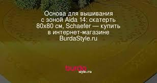 <b>Основа для вышивания с</b> зоной Aida 14: скатерть 80х80 см ...