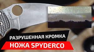 Заточка разрушенной кромки <b>ножа Spyderco</b> твердостью 68 ...