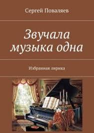 <b>Звучала</b> музыка одна. Избранная лирика скачать книгу <b>Сергея</b> ...