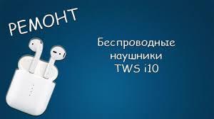#389 РЕМОНТ Беспроводные <b>наушники</b> TWS i10 - YouTube