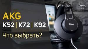 <b>AKG</b> K52, <b>K72</b>, <b>K92</b> - Что выбрать? <b>Обзор наушников</b>. Sound Check