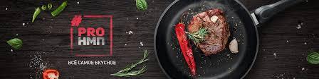 ProНМП | <b>Нева Металл</b> Посуда | ВКонтакте