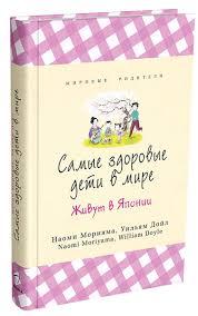 """Книга """"Самые здоровые дети в мире живут в Японии"""" — купить в ..."""