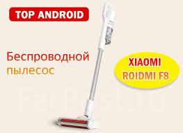 Беспроводной <b>пылесос Xiaomi Roidmi</b> F8 - <b>Пылесосы</b> во ...