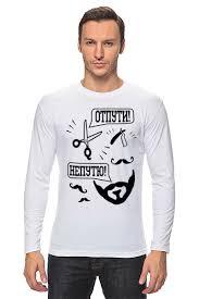 <b>Лонгслив Отпути бороду</b> #2520772 от Franka по цене 890 руб. в ...