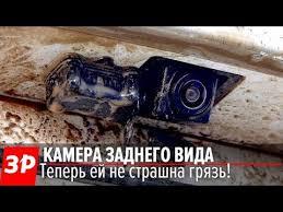 Защита от грязи для камеры заднего вида - YouTube