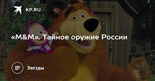 «М&М». Тайное оружие России
