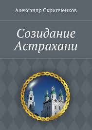 <b>Созидание</b> Астрахани — купить в интернет-магазине OZON с ...