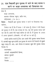 complaint letter to the class teacher regarding a student who did complaint letter to the class teacher regarding a student who did not returned the book he had taken from the library in hindi