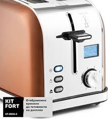 <b>Тостер Kitfort KT-2036-2</b> купить в интернет-магазине ...