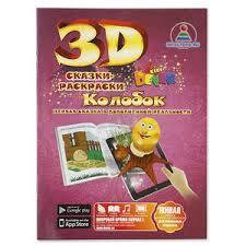 3D сказка-<b>раскраска</b> «Колобок», <b>Devar Kids</b> (Девар Кидс) купить в ...