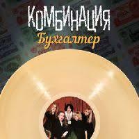<b>Комбинация</b> - <b>Лучшие песни</b>: Бухгалтер - LP <- Vinyl <- Музыка ...