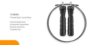 <b>Скакалка Xiaomi Yunmai Sports</b> Jump Rope с утяжелителем за 1 ...