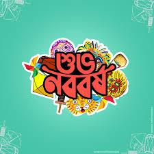 Pohela boishakh GIF on Behance