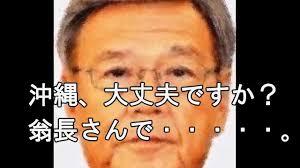 「菅官房長官 翁長知事」の画像検索結果