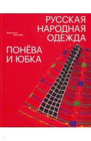 """Книга: """"<b>Русская народная</b> одежда. Понёва и юбка"""" - Валентина ..."""