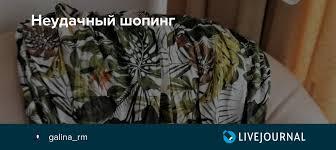 Неудачный шопинг: galina_rm — LiveJournal