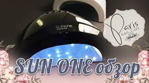 Лампа SUN ONE Обзор и тестирование 🤓 Paris Nail - YouTube