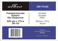 <b>Бумага</b> чертежная купить во Владивостоке, канцтовары для ...