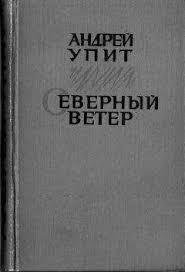 <b>Андрей Упит</b> - Северный ветер читать онлайн