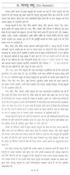 speech on pet animals in hindi
