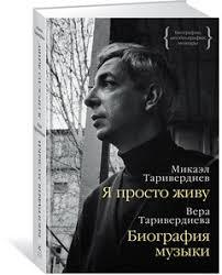 <b>Я просто живу</b>. <b>Биография</b> музыки - Таривердиев М. | Купить ...