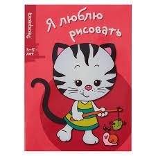 Обучающая книга <b>Стрекоза Я</b> люблю рисовать 3-5 лет. Котенок ...