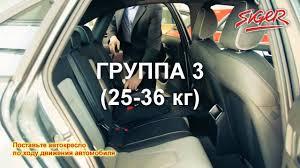 Инструкция по установке <b>автокресла Siger МЯКИШ</b> ПЛЮС ...