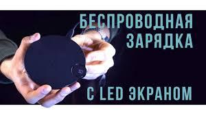 <b>Baseus Digtal</b> LED Display Wireless <b>Charger</b> : Беспроводная <b>зарядка</b>