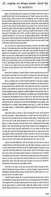short essay on delhi metro rail corporation in hindi